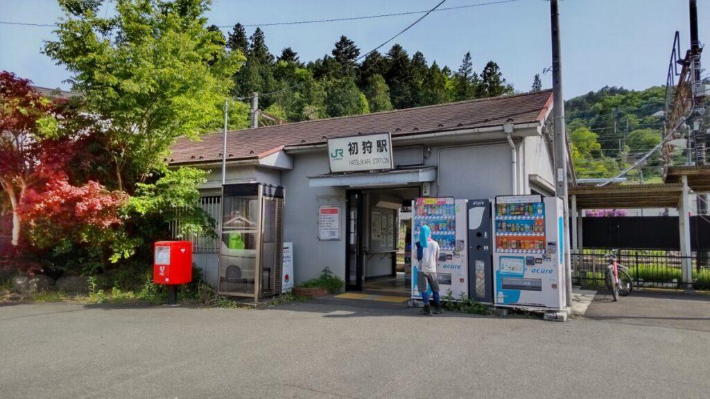 初狩駅の駅舎