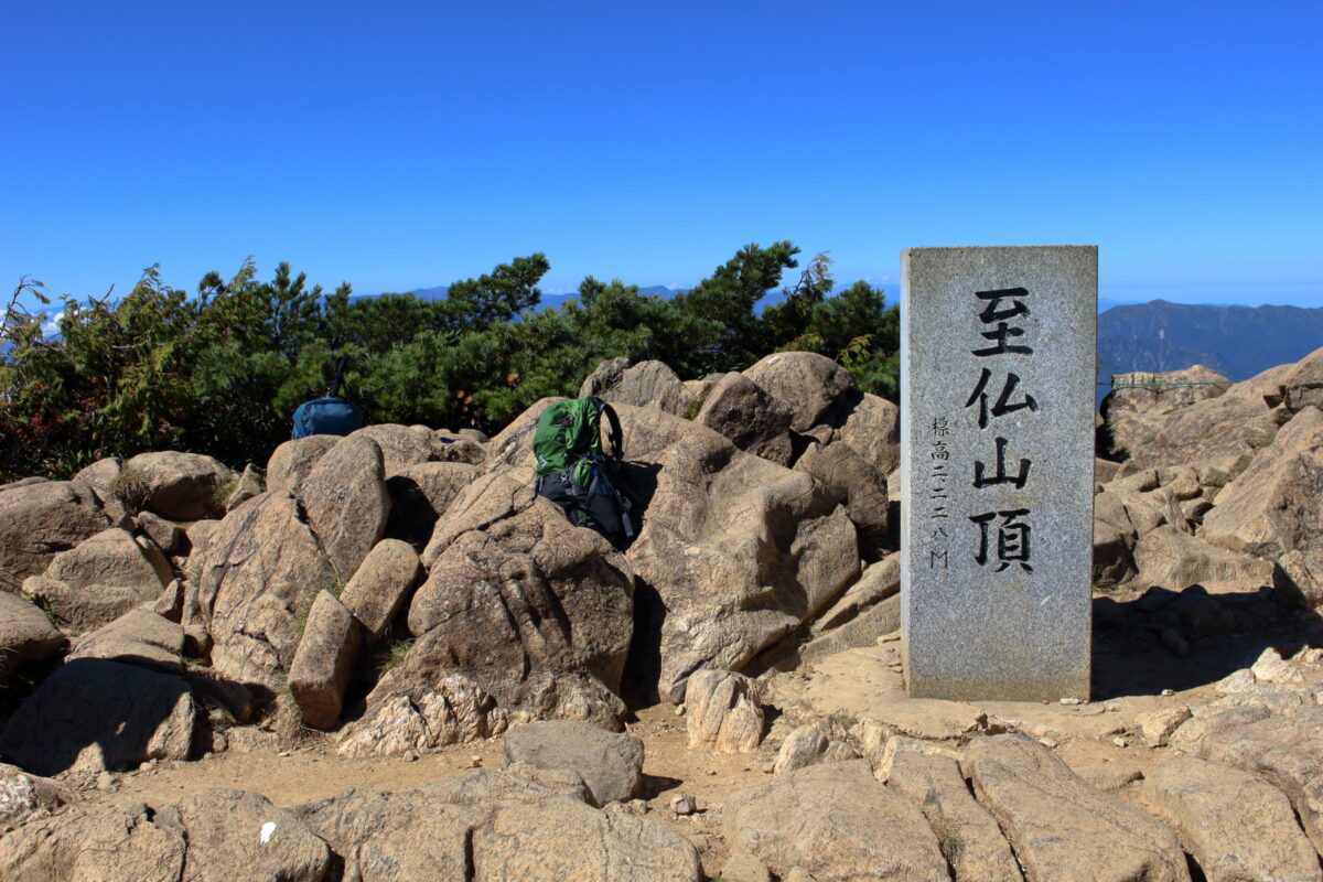 至仏山山頂の標柱