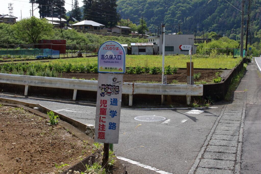 滝子山登山口への分岐