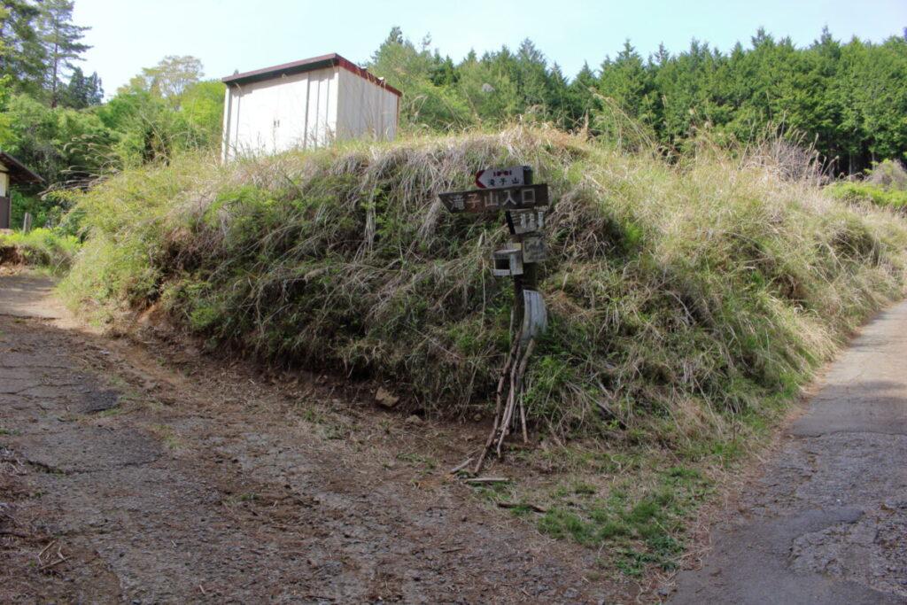 初狩駅からの滝子山の登山口