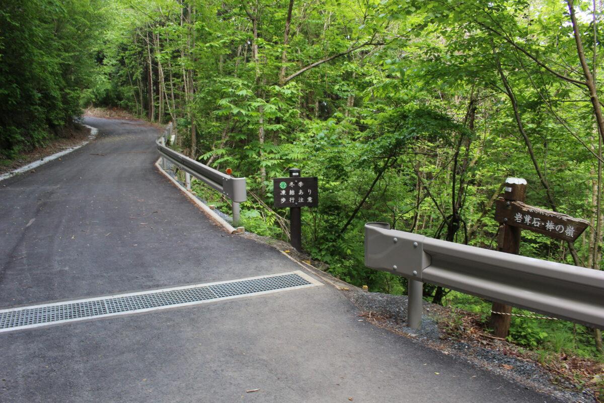 白谷沢経由の登山道の入口