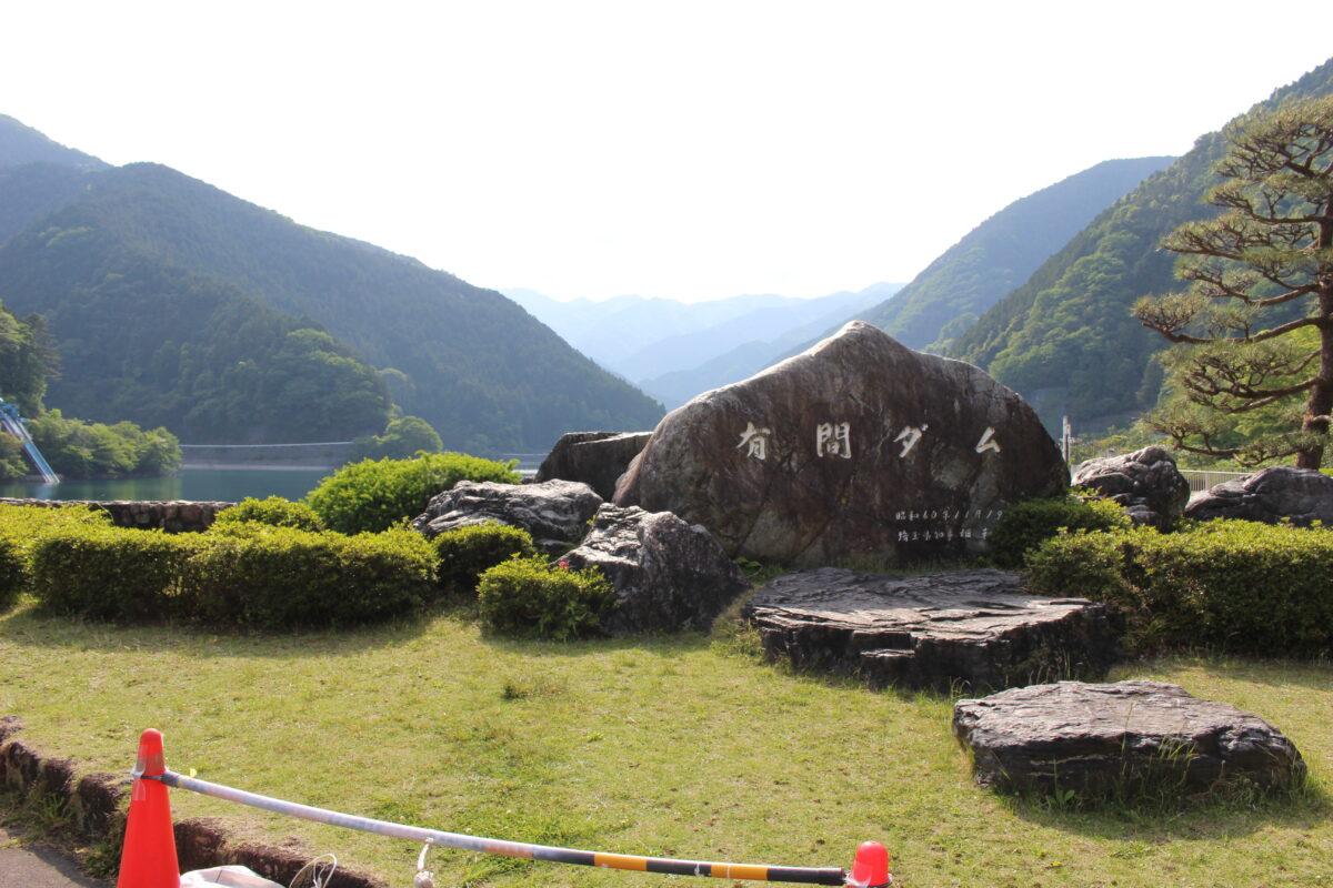 「有間ダム」の石碑