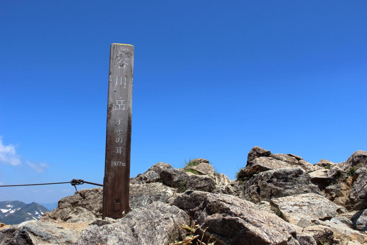 谷川岳最高峰「オキノ耳」