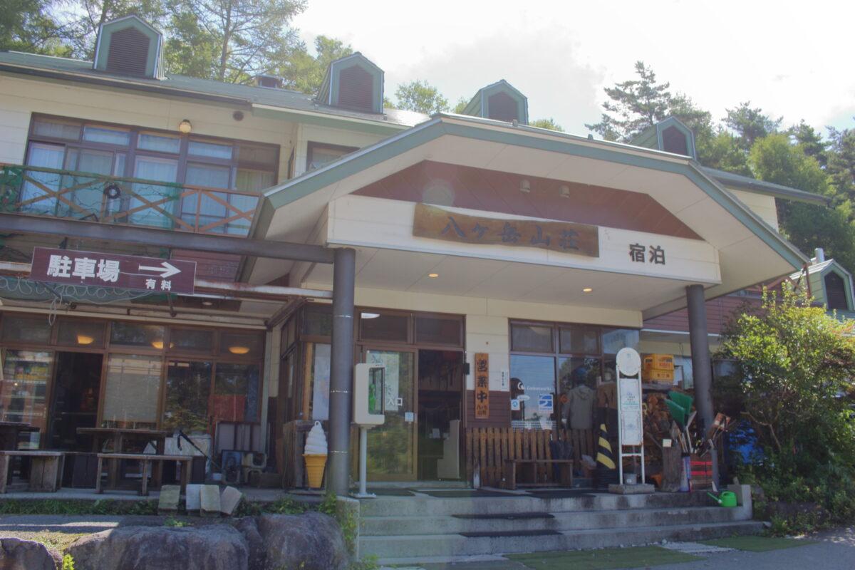 美濃戸口バス停前にある八ヶ岳山荘