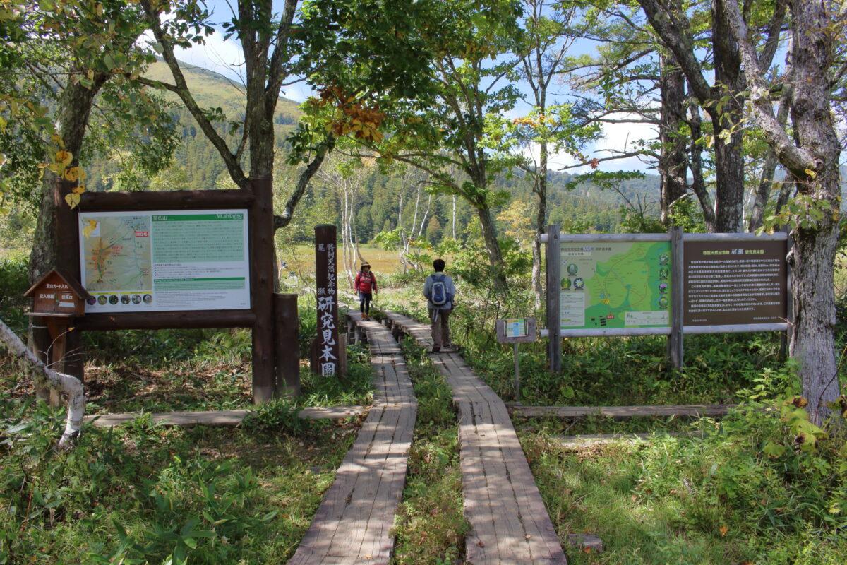山ノ鼻に隣接する研究見本園の入口